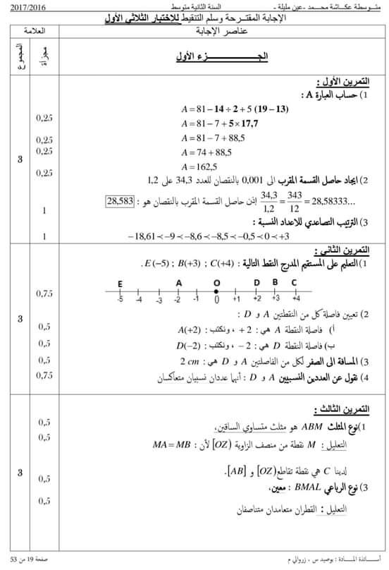 اختبارات الفصل الأول في مادة الرياضيات للسنة الثانية متوسط مع الحل - الموضوع 07
