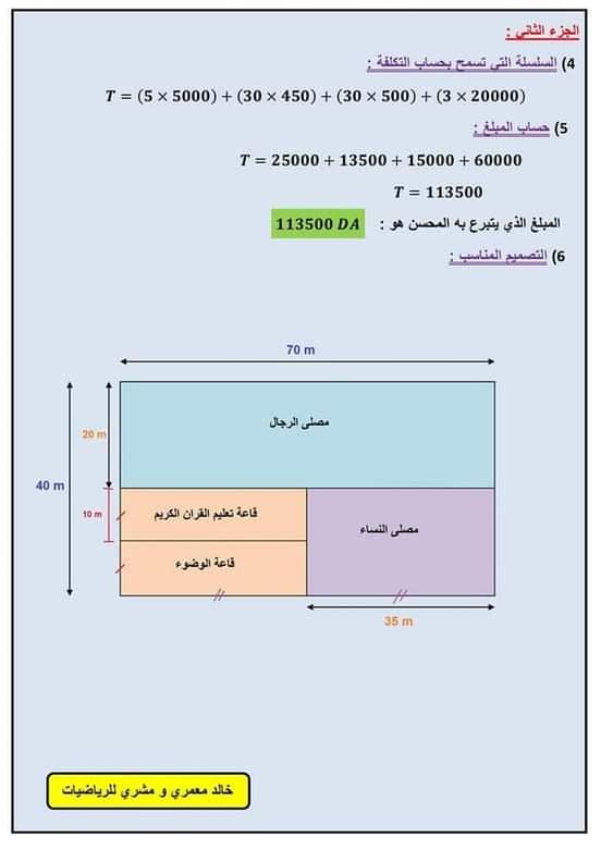 اختبارات الفصل الأول في مادة الرياضيات للسنة الثانية متوسط مع الحل - الموضوع 08