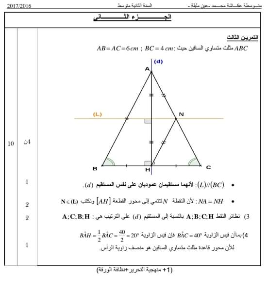 اختبارات الفصل الأول في مادة الرياضيات للسنة الثانية متوسط مع الحل - الموضوع 04