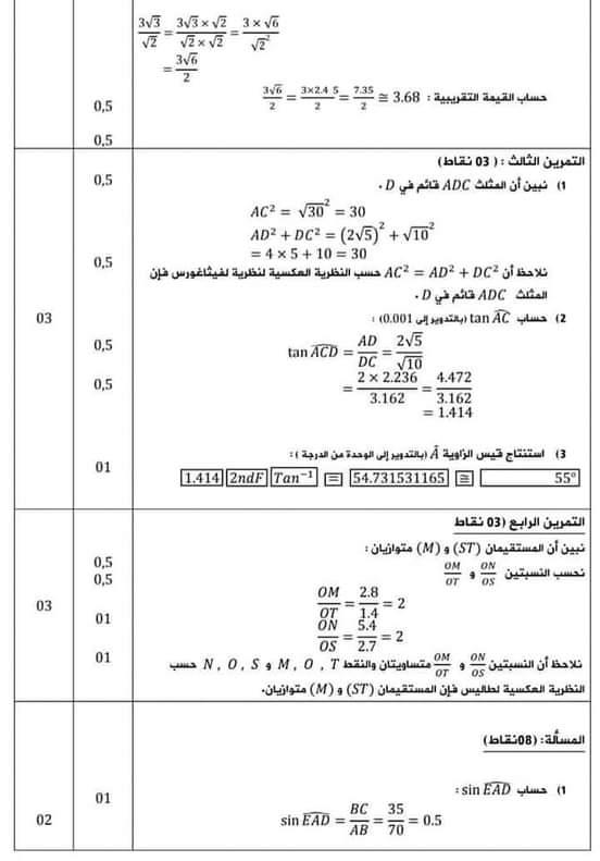 اختبارات الفصل الأول في مادة الرياضيات للسنة الرابعة متوسط مع الحل - الموضوع 01