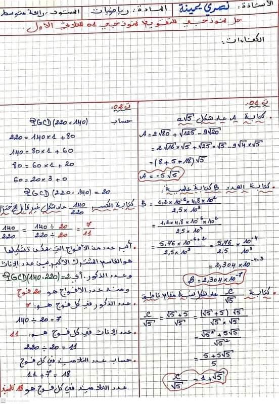 اختبارات الفصل الأول في مادة الرياضيات للسنة الرابعة متوسط مع الحل - الموضوع 0