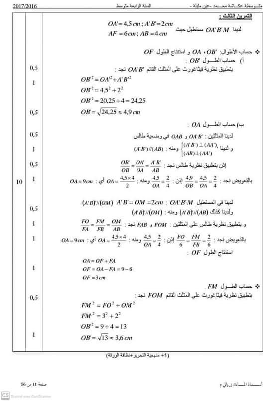 اختبارات محلولة للفصل الأول في مادة الرياضيات للسنة الرابعة متوسط - الموضوع 05