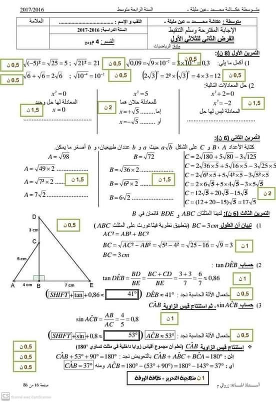 اختبارات محلولة للفصل الأول في مادة الرياضيات للسنة الرابعة متوسط - الموضوع 06