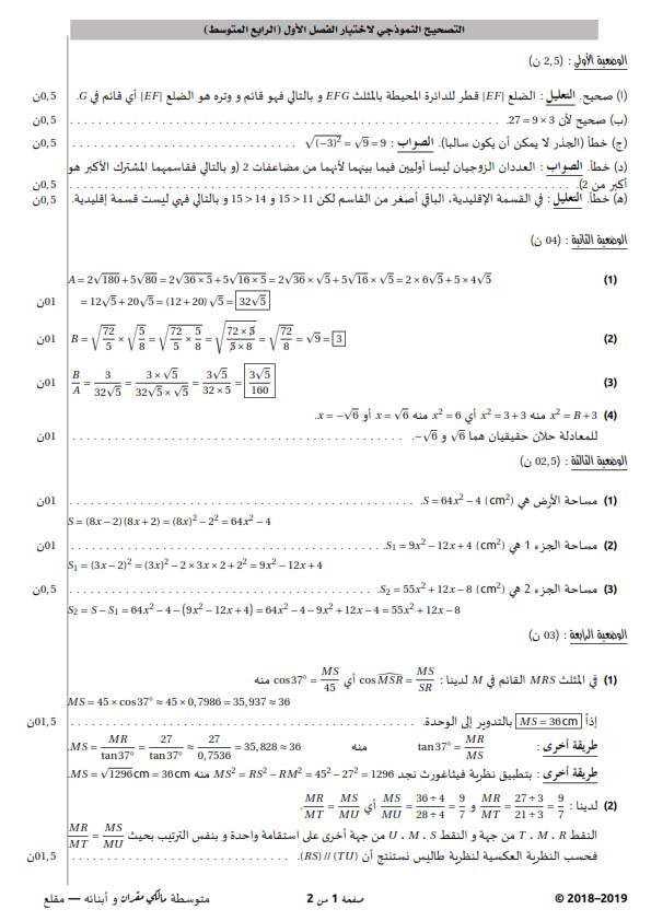 اختبارات محلولة للفصل الأول في مادة الرياضيات للسنة الرابعة متوسط - الموضوع 07