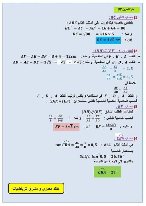 اختبارات محلولة للفصل الأول في مادة الرياضيات للسنة الرابعة متوسط - الموضوع 08