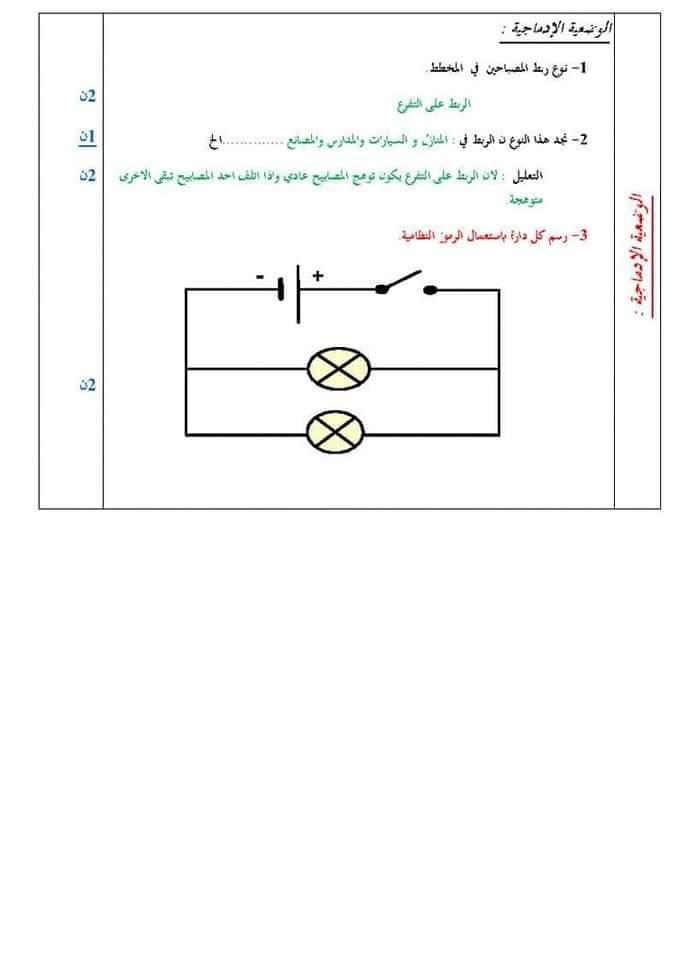 إختبارات الفصل الأول في مادة الفيزياء للسنة الأولى متوسط مع الحل - الموضوع 01