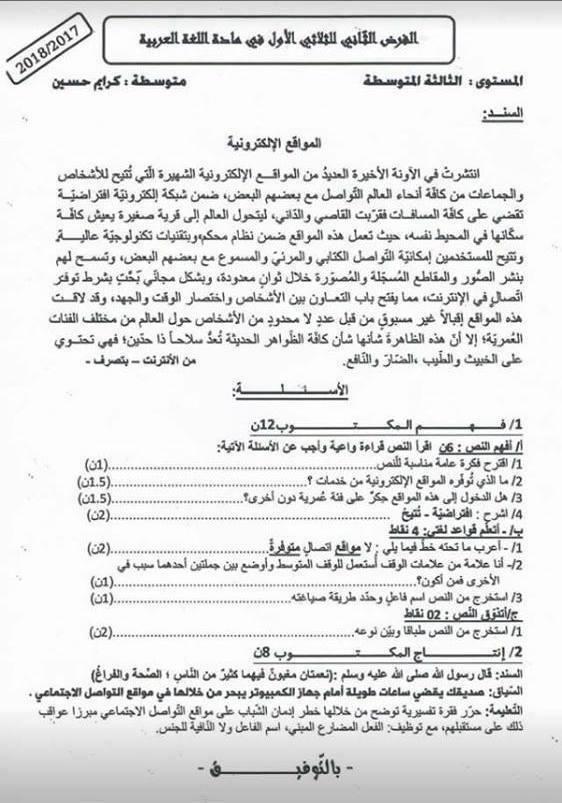 اختبارات الفصل الأول في مادة اللغة العربية للسنة الثالثة متوسط مع الحل - الموضوع 04