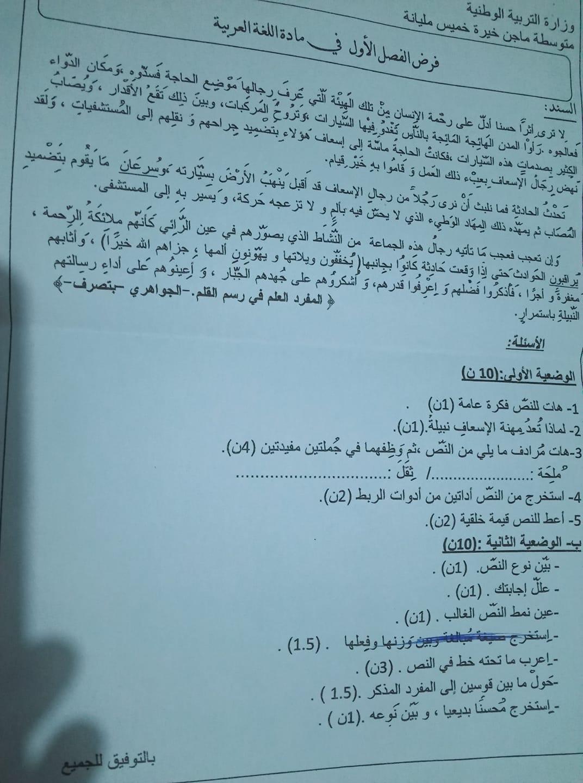 اختبارات الفصل الأول في مادة اللغة العربية للسنة الثالثة متوسط - الموضوع 06