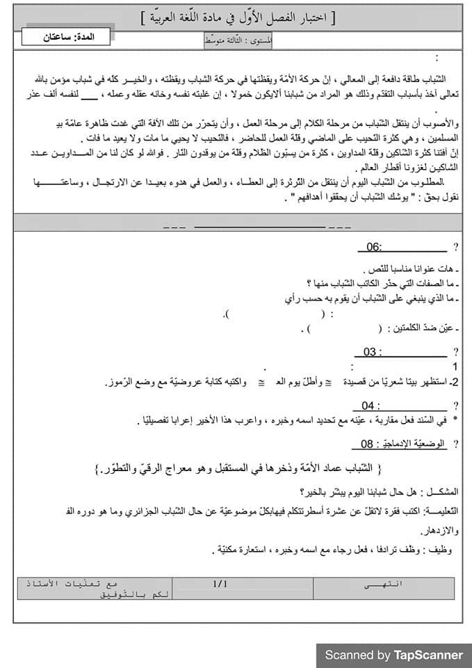 اختبارات الفصل الأول في مادة اللغة العربية للسنة الثالثة متوسط مع الحل - الموضوع 02