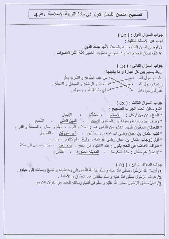 تصحيح اختبار الفصل الاول في مادة التربية الإسلامية للسنة الخامسة الموضوع 02