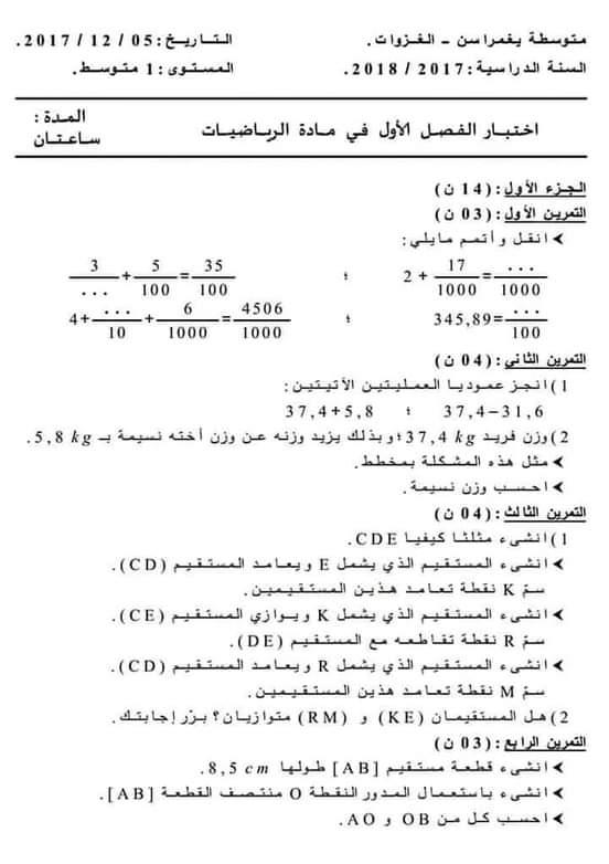 إختبار الفصل الأول في مادة الرياضيات للسنة الأولى متوسط - الموضوع 25