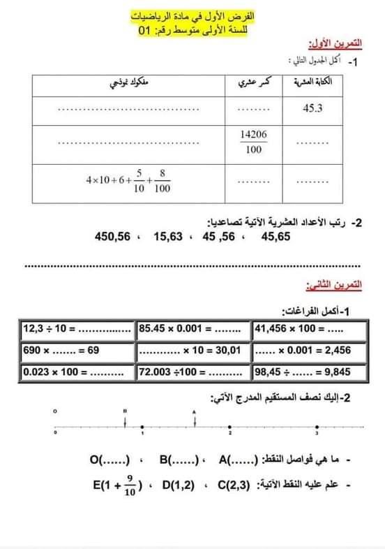 إختبار الفصل الأول في مادة الرياضيات للسنة الأولى متوسط - الموضوع 21