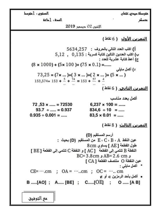 إختبار الفصل الأول في مادة الرياضيات للسنة الأولى متوسط - الموضوع 22