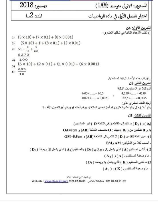 إختبار الفصل الأول في مادة الرياضيات للسنة الأولى متوسط - الموضوع 24