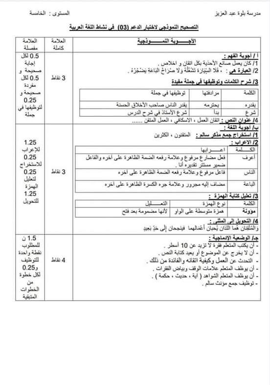 الحل لإختبار اللغة العربية