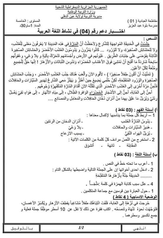 إختبار مادة اللغة العربية