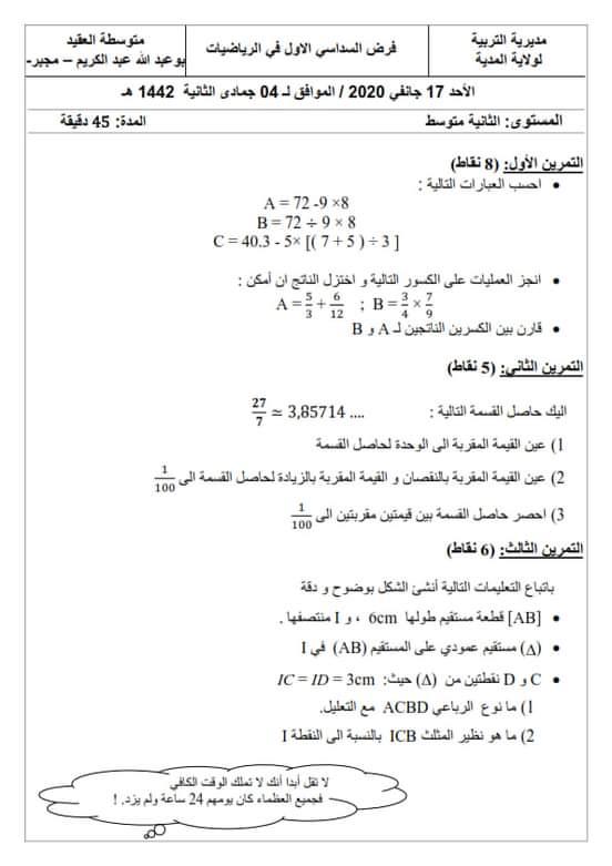 اختبارات الفصل الأول في مادة الرياضيات للسنة الثانية متوسط - الموضوع 15