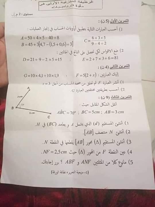 اختبارات الفصل الأول في مادة الرياضيات للسنة الثانية متوسط - الموضوع 17