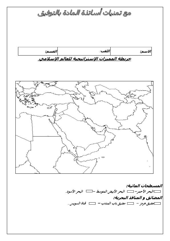 اختبارات الفصل الأول في مادة التاريخ والجغرافيا السنة الأولى ثانوي أدبي مع الحل - الموضوع 01