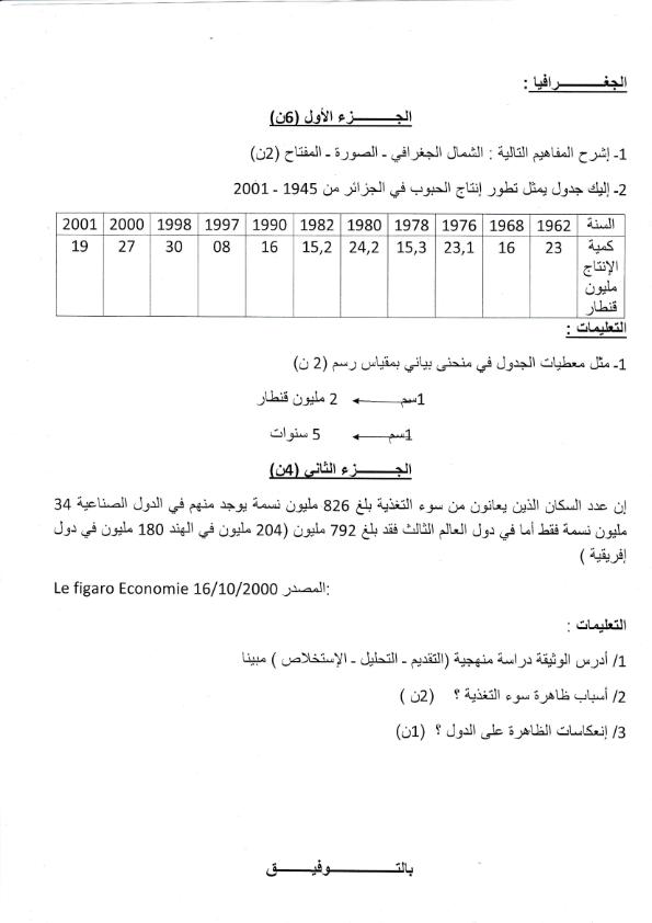 اختبارات الفصل الأول في مادة التاريخ والجغرافيا السنة الأولى ثانوي علمي - الموضوع 03