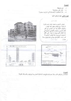 اختبارات الفصل الأول في مادة التاريخ والجغرافيا السنة الأولى ثانوي علمي - الموضوع 04