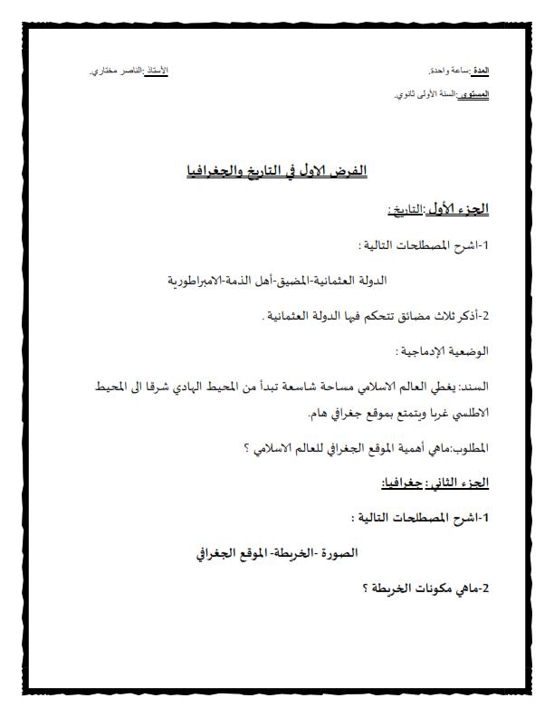 اختبارات الفصل الأول في مادة التاريخ والجغرافيا السنة الأولى ثانوي علمي - الموضوع 06