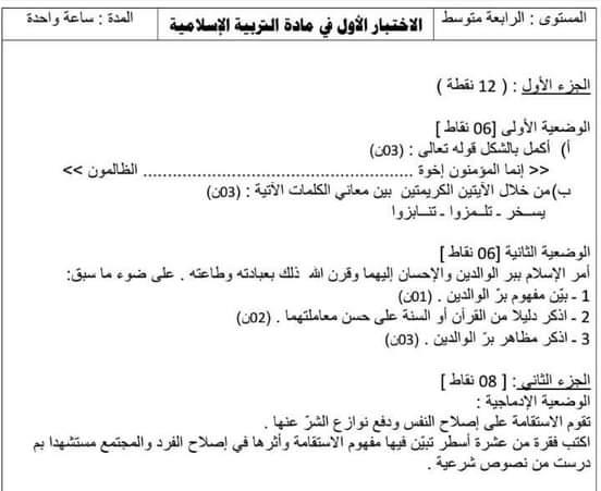 اختبارات الفصل الأول في مادة التربية الإسلامية السنة الرابعة متوسط مع الحل - الموضوع 01