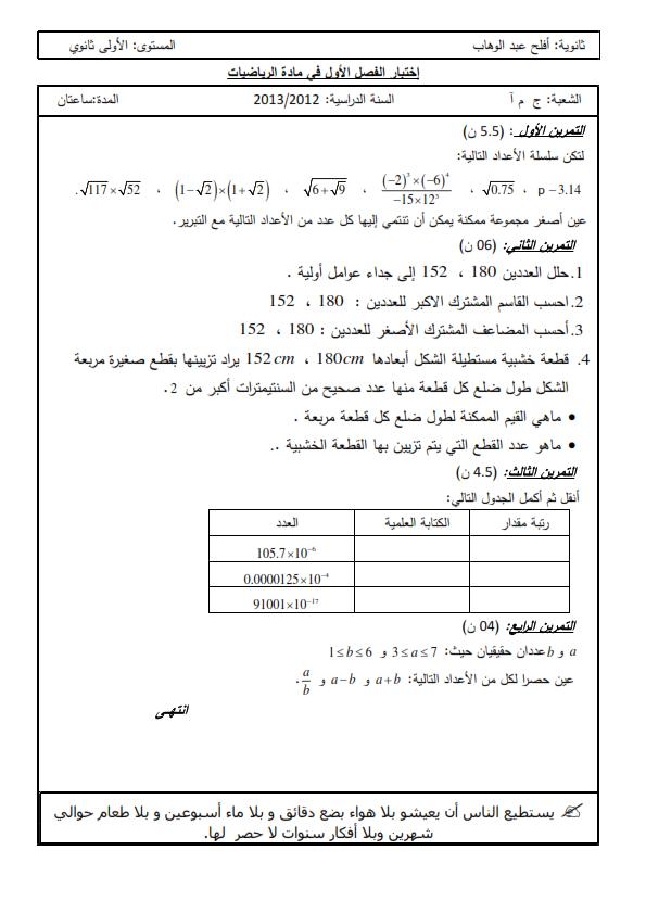 اختبارات الفصل الأول في مادة الرياضيات السنة الأولى ثانوي أدبي - الموضوع 06