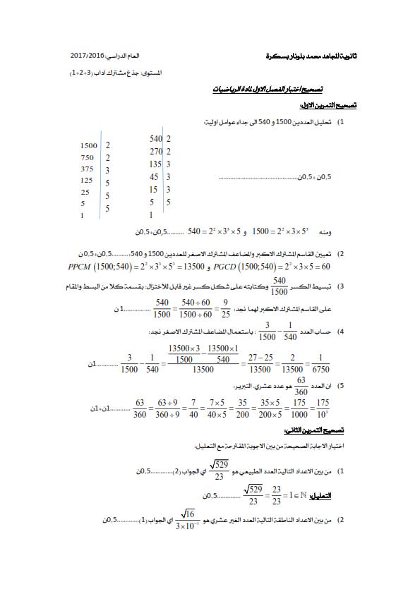 اختبارات الفصل الأول في مادة الرياضيات السنة الأولى ثانوي أدبي مع الحل - الموضوع 01