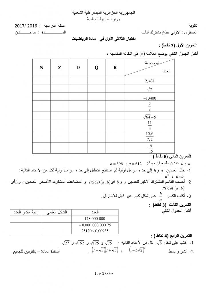 اختبارات الفصل الأول في مادة الرياضيات السنة الأولى ثانوي أدبي مع الحل - الموضوع 02