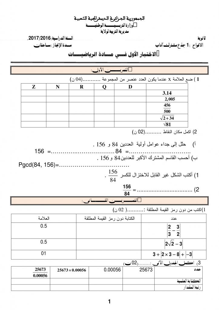 اختبارات الفصل الأول في مادة الرياضيات السنة الأولى ثانوي أدبي مع الحل - الموضوع 03