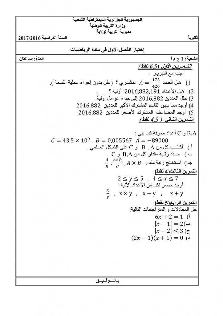 اختبارات الفصل الأول في مادة الرياضيات السنة الأولى ثانوي أدبي - الموضوع 04