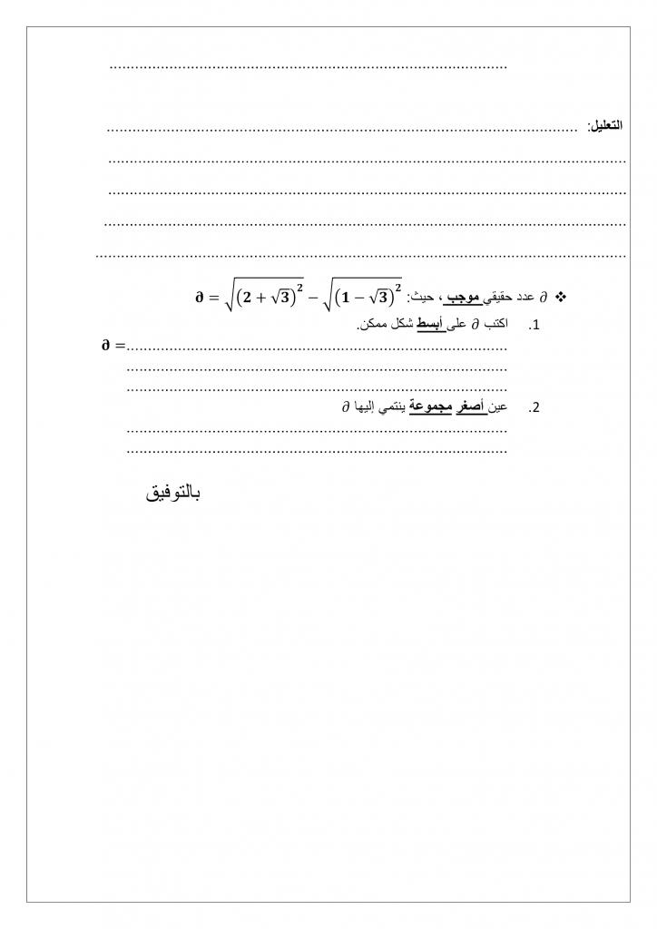 اختبارات الفصل الأول في مادة الرياضيات السنة الأولى ثانوي أدبي - الموضوع 05