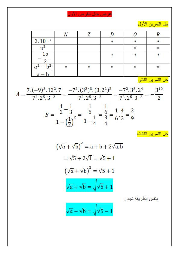 اختبارات الفصل الأول في مادة الرياضيات السنة الأولى ثانوي علمي مع الحل - الموضوع 02