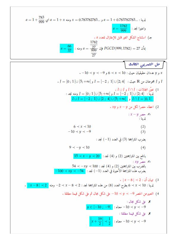 اختبارات الفصل الأول في مادة الرياضيات السنة الأولى ثانوي علمي مع الحل - الموضوع 03