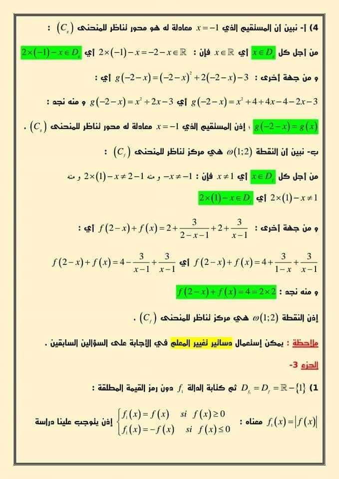 اختبارات الفصل الأول في مادة الرياضيات السنة الأولى ثانوي علمي مع الحل - الموضوع 06