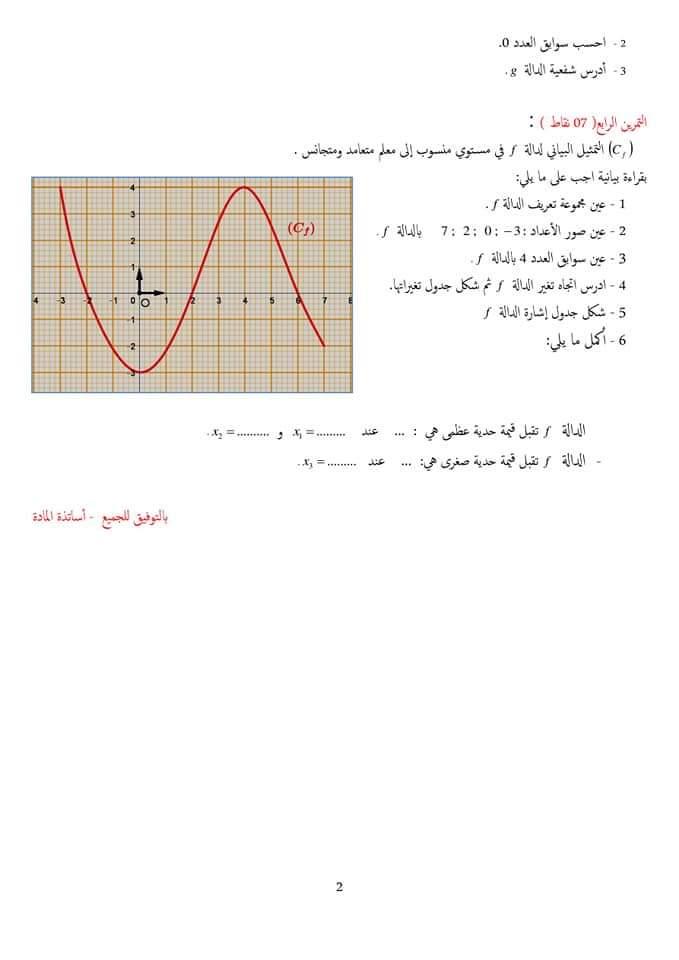 اختبارات الفصل الأول في مادة الرياضيات السنة الأولى ثانوي علمي مع الحل - الموضوع 08