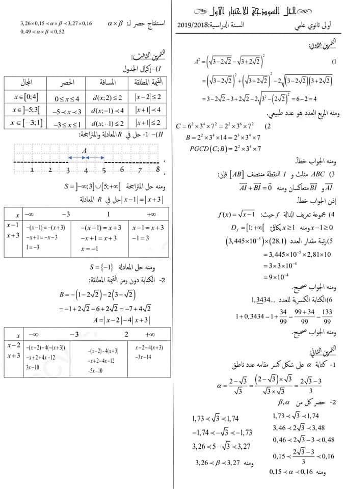 اختبارات الفصل الأول في مادة الرياضيات السنة الأولى ثانوي علمي مع الحل - الموضوع 10