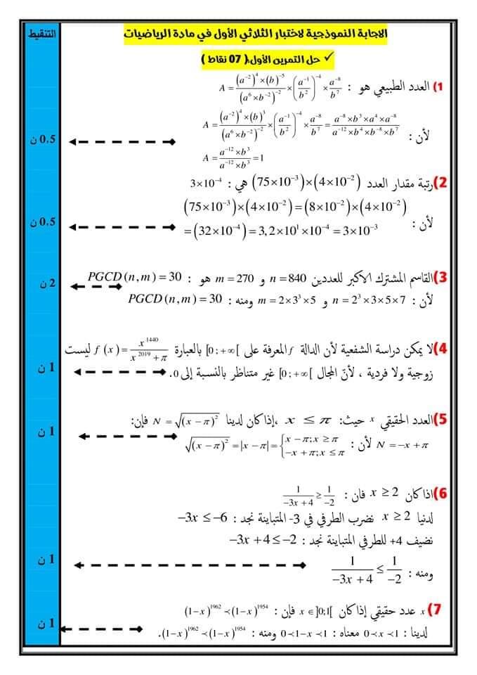 اختبارات الفصل الأول في مادة الرياضيات السنة الأولى ثانوي علمي مع الحل - الموضوع 13