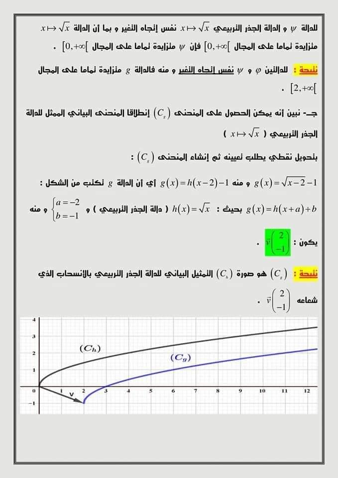 اختبارات الفصل الأول في مادة الرياضيات السنة الأولى ثانوي علمي مع الحل - الموضوع 14