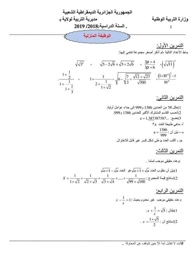 اختبارات الفصل الأول في مادة الرياضيات السنة الأولى ثانوي علمي مع الحل - الموضوع 18