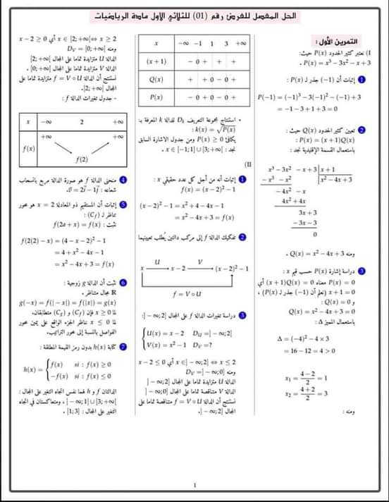 اختبارات الفصل الأول في مادة الرياضيات السنة الأولى ثانوي علمي مع الحل - الموضوع 19