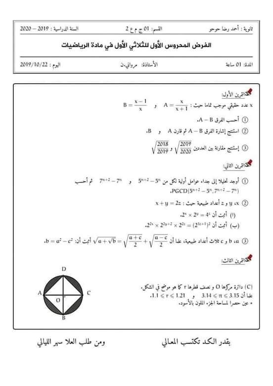اختبارات الفصل الأول في مادة الرياضيات السنة الأولى ثانوي علمي مع الحل - الموضوع 20
