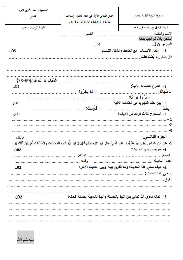 اختبارات الفصل الأول في مادة العلوم الإسلامية السنة الأولى ثانوي علمي - الموضوع 03