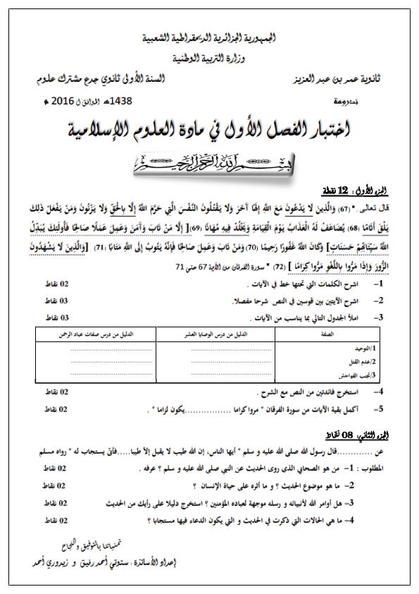 اختبارات الفصل الأول في مادة العلوم الإسلامية السنة الأولى ثانوي علمي - الموضوع 05