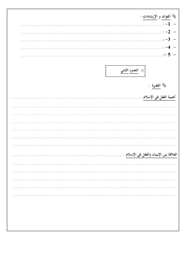 اختبارات الفصل الأول في مادة العلوم الإسلامية السنة الأولى ثانوي علمي - الموضوع 06