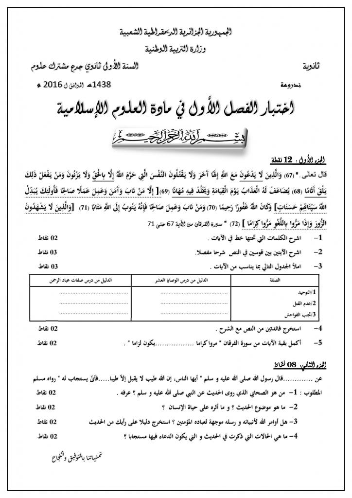 اختبارات الفصل الأول في مادة العلوم الإسلامية السنة الأولى ثانوي علمي - الموضوع 08