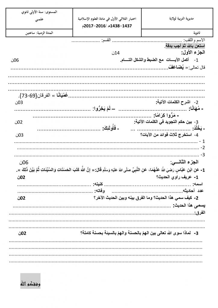 اختبارات الفصل الأول في مادة العلوم الإسلامية السنة الأولى ثانوي علمي - الموضوع 07