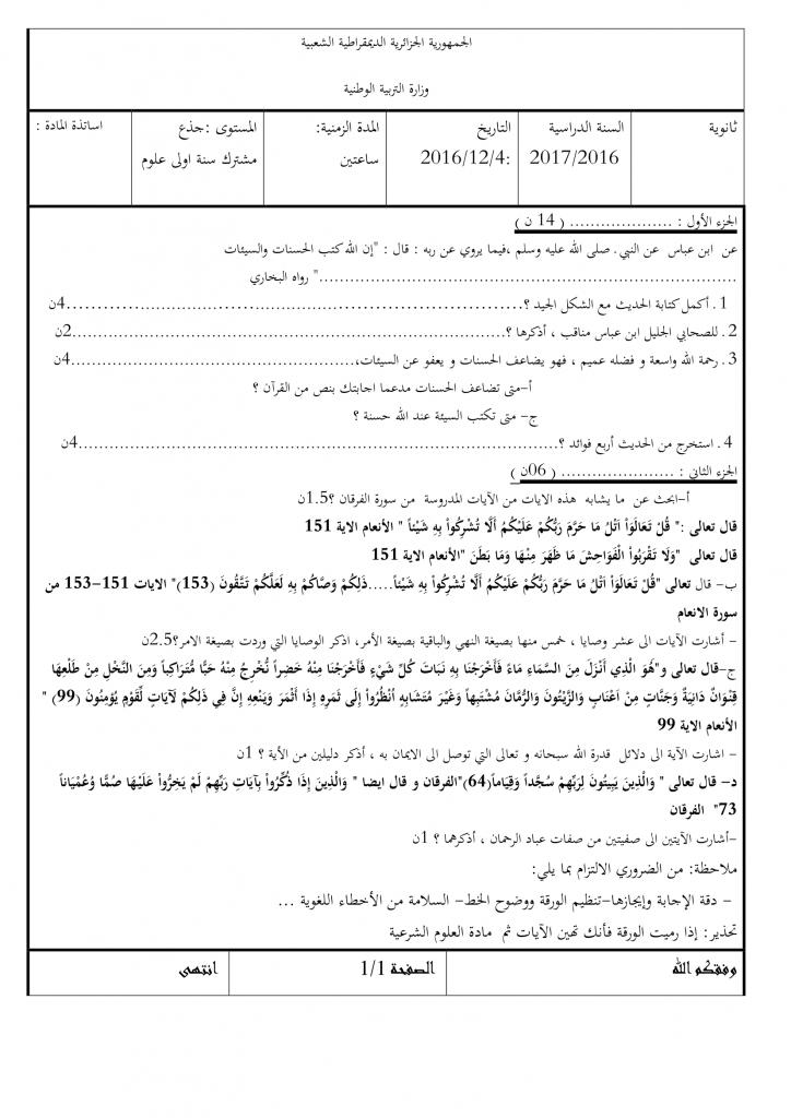 اختبارات الفصل الأول في مادة العلوم الإسلامية السنة الأولى ثانوي علمي - الموضوع 09