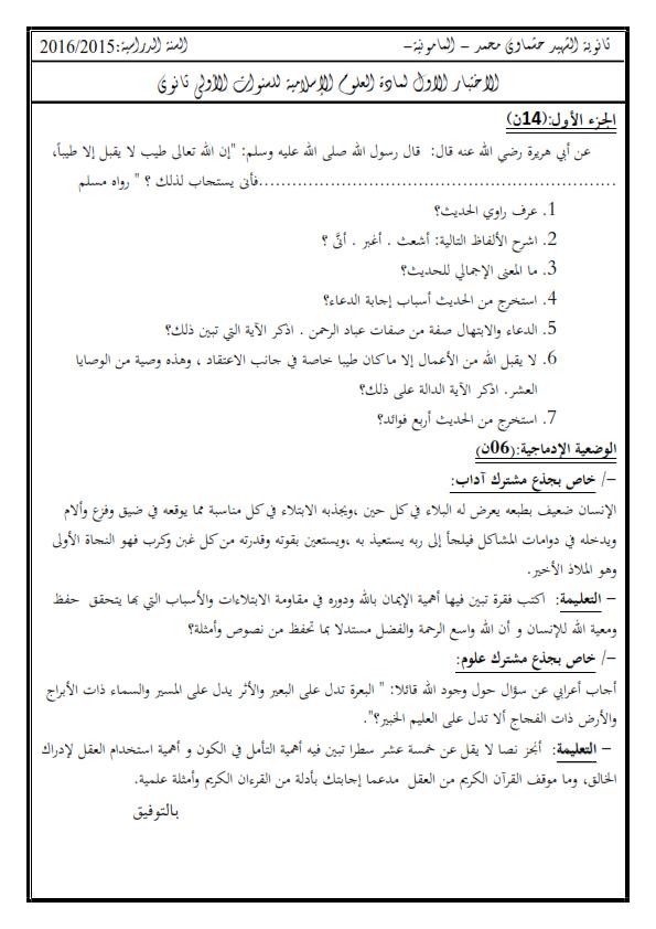 اختبارات الفصل الأول في مادة العلوم الإسلامية السنة الأولى ثانوي علمي مع الحل - الموضوع 02
